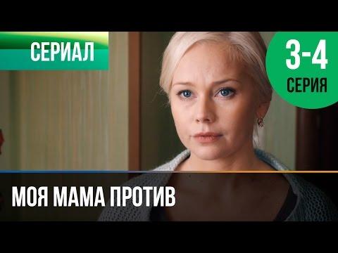 ▶️ Моя мама против 3 и 4 серия - Мелодрама | Фильмы и сериалы - Русские мелодрамы (видео)