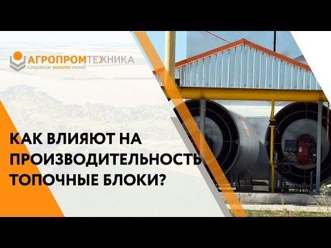 """Отзыв о топочных блоках в Башкирии СПК """"Базы"""""""