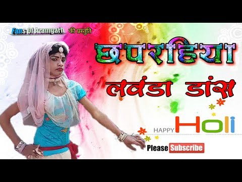 Video Chaprahiya Dhun par Desi Launda Dance Azamgarh ||  छपरहिया धुन लौंडा नाच download in MP3, 3GP, MP4, WEBM, AVI, FLV January 2017