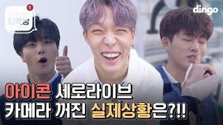 Download Video 대유잼 코니들 이별길 세로라이브 B컷 모먼트 ㅣ아이콘 iKON l 딩고뮤직 ㅣ비하인드ㅣ딩톡방 MP3 3GP MP4