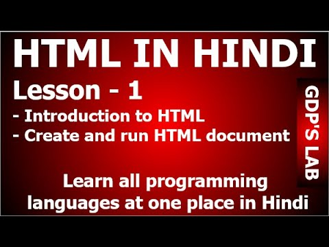Introduction To HTML, How To Create And Run HTML File | Lesson - 1 | HTML In Hindi