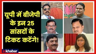 Lok Sabha Elections 2019: BJP, UP List Of Candidates; इन 25 सांसदों के टिकट कटे!