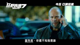 Nonton 《狂野時速7》Fast & Furious 7 - 30秒電視廣告 - 今日 口啤狂飆 Film Subtitle Indonesia Streaming Movie Download