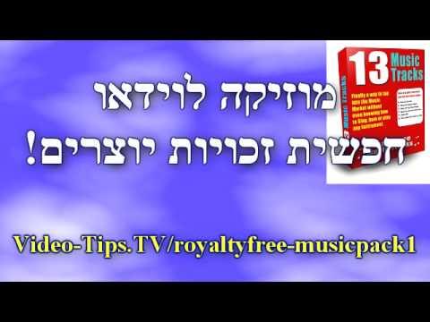 וידאו טיפ - מוזיקה לוידאו ללא זכויות יוצרים
