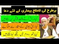 Kiya Bathroom Me Nange Naha Sakte hain Swal Jawab Session Maulana Makki Al Hijazi