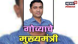 Breaking News: प्रमोद सावंत बनणार गोव्याचे मुख्यमंत्री | NEWS18 LOKMAT LIVE