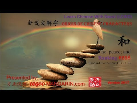 Origin of Chinese Characters - 0007 和 hé peace; and; The most common & Important Character!