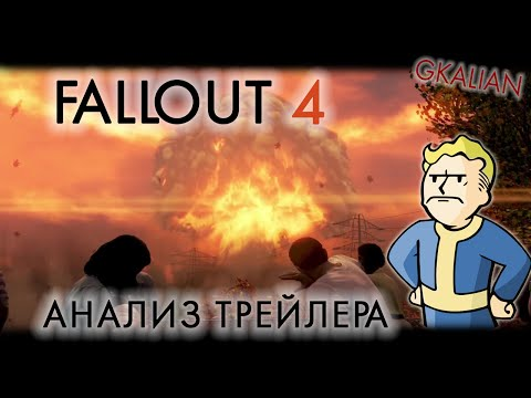 Fallout 4 - Анализ трейлера | GKalian