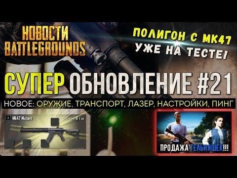 PUBG ОБНОВЛЕНИЕ 21 - МК47, ЛАЗЕР И ПОЛИГОН / PLAYERUNKNOWN'S BATTLEGROUNDS ( 06.09.2018 ) (видео)