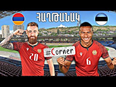 #Corner. ՀԱՂԹԱՆԱԿ` մեկ տարի անց / Հայաստան – Էստոնիա` 2:0 / Armenia – Estonia – 2:0