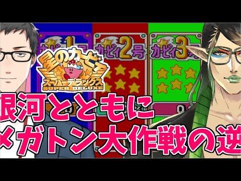 【星のカービィSDX】花畑チャイカと少年時代の象徴みたいなゲームをやるだけ【スーパーデラックス】