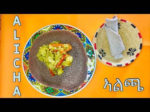 Quick and Easy Recipe for Alicha (ኣልጫ)