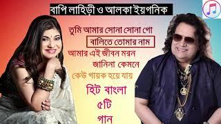 Download Video Bapi Lahiri and Alka Yagnik    বাপি লাহিড়ি and আালকা ইয়গনিক    Best of 5 Songs    ৫টি সেরা গান MP3 3GP MP4