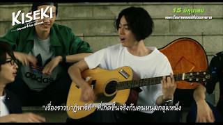 Nonton Kiseki  Sobito Of That Day Film Subtitle Indonesia Streaming Movie Download