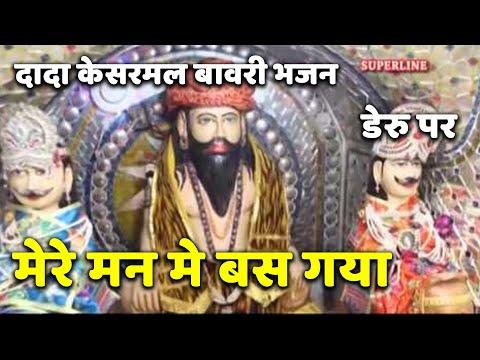 Video kesarmal bawri bhajan mere man mein bas gaya download in MP3, 3GP, MP4, WEBM, AVI, FLV January 2017