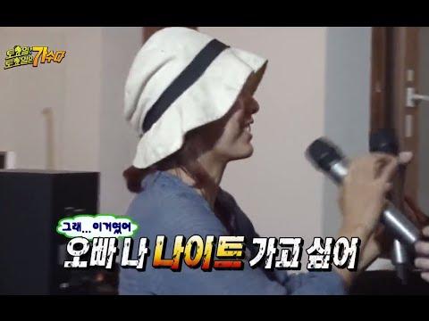 무한도전 - 오빠 나 서울가고 싶어 ~ '효리가 돌아왔다!', 섭외 나선 재석&형돈 20141101