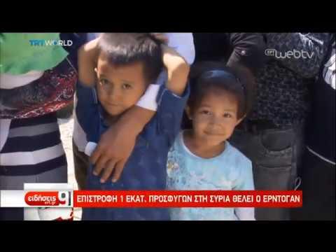 Παγκόσμιο Φόρουμ Γενεύης: Ερντογάν κατά πάντων για το προσφυγικό   17/12/2019   ΕΡΤ