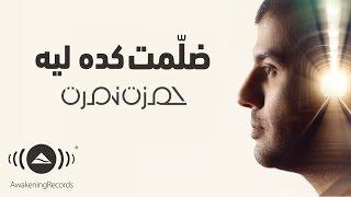 Video Hamza Namira - Dallemet Keda Leh | حمزة نمرة - ضلمت كده ليه MP3, 3GP, MP4, WEBM, AVI, FLV Juni 2019