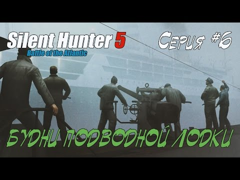Silent hunter 5 - Будни подводной лодки  #06