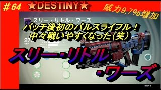 【DESTINY:コントロール】威力9,7%増加!パルスライフル スリー・リトル・ワーズ!ぱつお #64