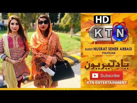 Yaadgiroun | Nusrat Seher Abbasi  (Politician)  Only On KTN Entertainment