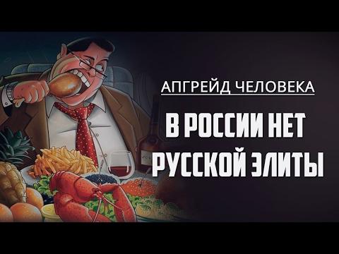 В России нет русской элиты