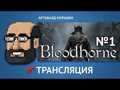 Прохождение Bloodborne от Игромании №1