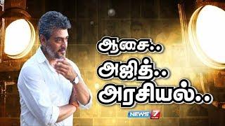 Video Inspiring Story of  Thala Ajith Kumar | ஆசை...அஜித்...அரசியல் | News7 Tamil MP3, 3GP, MP4, WEBM, AVI, FLV Agustus 2018