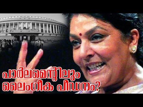 പാര്ലമെന്റിലും  പീഡനം ? I Harassment in Parliament ? I Marunadan Malayali