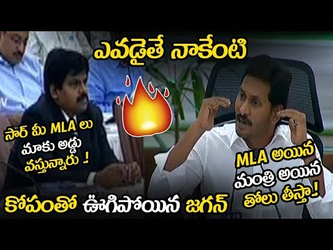 YS Jagan Warning To Collectors & Ministers || YS Jagan Warning To Collectors About Corruption || NSE