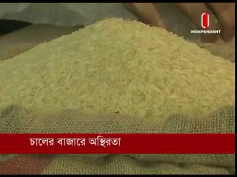 Rice price more despite bumper production (17-01-2018) Courtesy: Independent TV