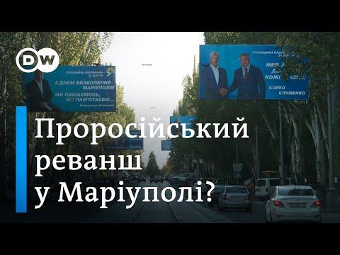 Ситуация накануне местных выборов в Мариуполе глазами Deutsche Welle