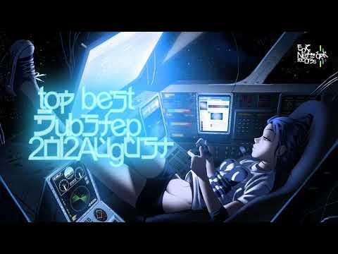 Top Best Dubstep August 2012 - ENR Mixes