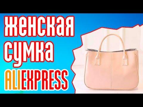 Купить недорого сумку женскую на алиэкспресс