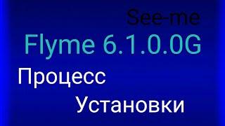 Flyme 6.1.0.0G обновляемСпасибо за ваш просмотр, лайк и подписку!Вступайте в нашу группу вк, где вы найдете ответы на множество ваших вопросов касающих Meizu, Flyme...группа вк: https://vk.com/club_see_meFacebook: https://www.facebook.com/seeme.flyme.5Ссылки на 4PDA для скачивания прошивки на Meizu Pro 6/6s:http://4pda.ru/forum/index.php?showtopic=739675&view=findpost&p=48875856&anchor=Spoil-48875856-6http://4pda.ru/forum/index.php?showtopic=739675&view=findpost&p=62815641Для 5 программ для начинающего ютубира и коммерческих предложений * For cooperation and suggestions : pustovit.valeriu@gmail.comИли же администратору группы: https://vk.com/club_see_meИНФОРМАЦИЯ НЕ ДЛЯ ВСЕХ!!! А для тех у кого доброе сердце и кто хочет помочь развитию моего канала:Вот реквизиты, на которые вы можете перевести помощь, благословение, поддержку, благодарность, или на мое образование в изучении русского языка) если есть желание.ВЕБМАНИR421485975940      Рус         рублиU161540264407      Укр         гривныZ170797472004      Сша       долларE201847264403      Европа евроСпасибо большое за любую помощь.
