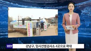 강남구청 2021년 1월 첫째주 주간뉴스