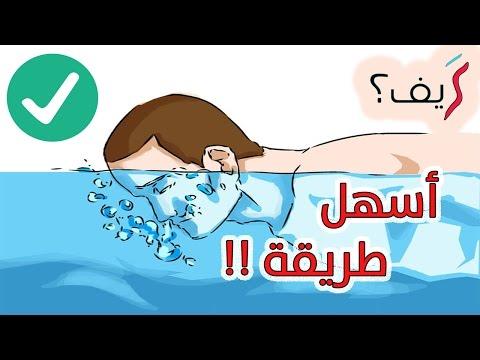 العرب اليوم - تعرف على كيفية حبس الأنفاس داخل الماء لمدة طويلة
