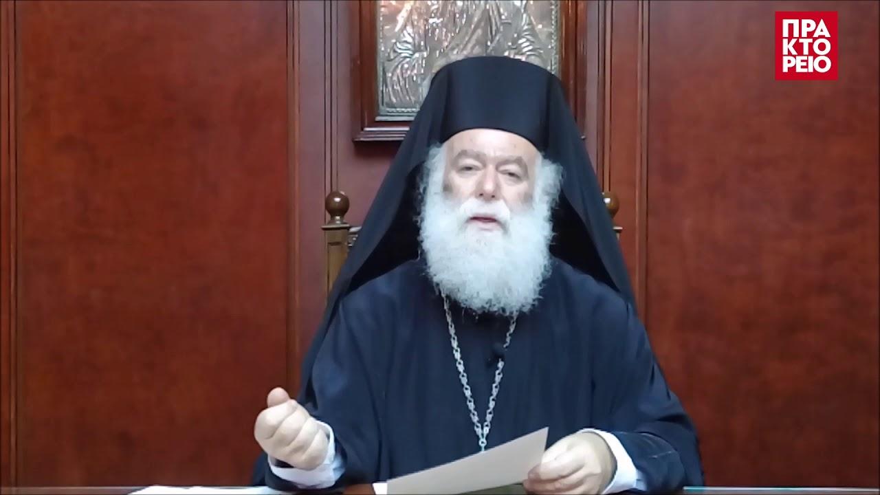 Το  Αναστάσιμο μήνυμα του Πατριάρχη Αλεξανδρείας και πάσης Αφρικής Θεόδωρου Β