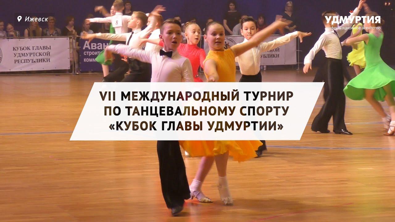 VII международный турнир по танцевальному спорту «Кубок Главы Удмуртии»
