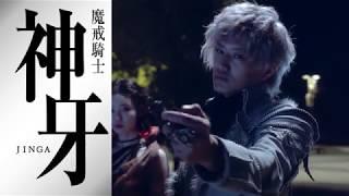【10/4放送開始!】「神ノ牙 -JINGA-」予告映像/GARO PROJECT #151