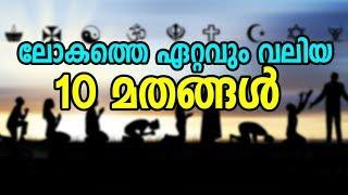 Video Top Ten Largest Religions in The World | ലോകത്തെ ഏറ്റവും വലിയ 10 മതങ്ങള് MP3, 3GP, MP4, WEBM, AVI, FLV September 2018