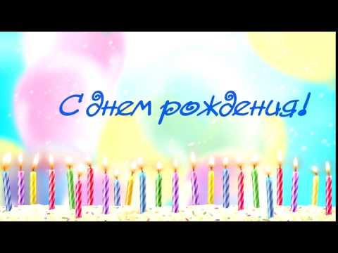 Футаж Заставка С днем рождения Фон для видеомонтажа - DomaVideo.Ru