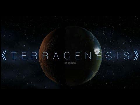 《TerraGenesis 太空殖民地》手機遊戲玩法與攻略教學!