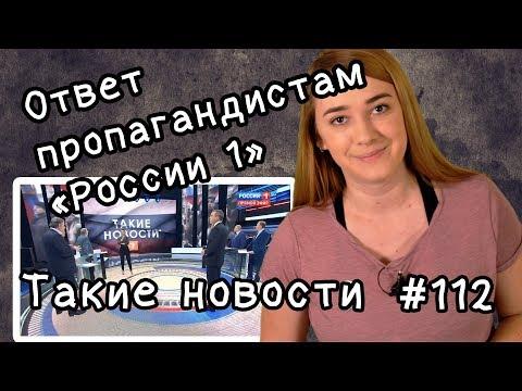 Ответ пропагандистам \России 1\. Такие новости №112 - DomaVideo.Ru