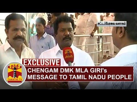 Chengam-DMK-MLA-Giris-Message-to-Tamil-Nadu-People--Thanthi-TV