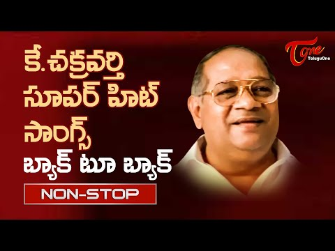 Music Legend K.Chakravarthy Memorable Hits | Telugu All Time Hit Songs Jukebox | Old Telugu Songs