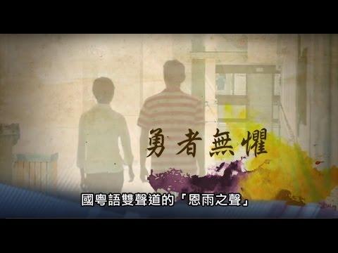 電視節目 TV1359 勇者無懼 (HD粵語) (加拿大系列)