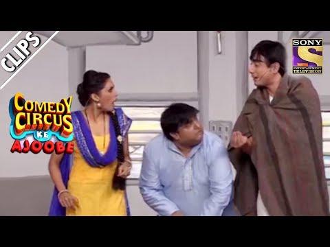 TC Mantra Trolls Couple Purbi & Rajeev | Comedy Circus Ke Ajoobe