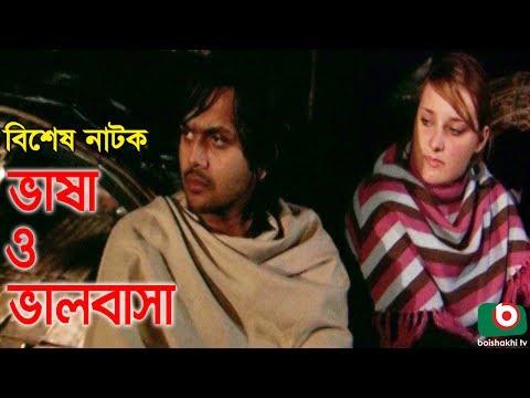 Bangla Natok | Vasa O valobasa | Arefin Shuvo, Iva Mojioel, Mithu