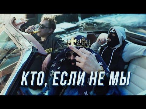 МС Хованский, Big Russian Boss – Кто если не Мы (2017)